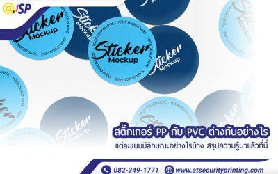 สติ๊กเกอร์ PP กับ PVC ต่างกันอย่างไร แต่ละแบบมีลักษณะอย่างไรบ้าง