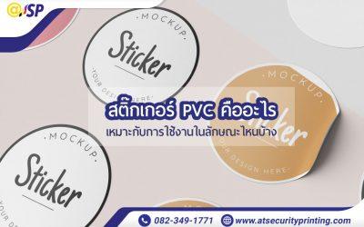 สติ๊กเกอร์ PVC คืออะไร เหมาะกับการใช้งานในลักษณะไหนบ้าง